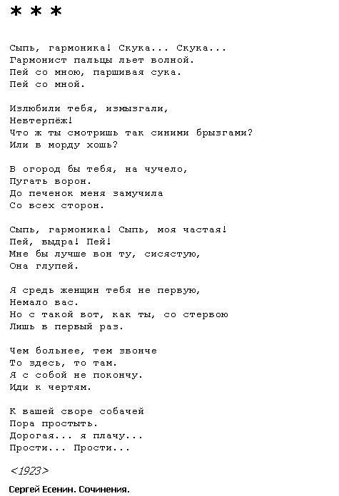 Стих лермонтова с матом